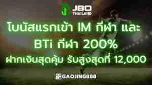 JBO โบนัส 200