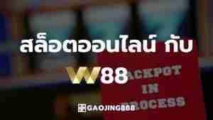สล็อตออนไลน์ W88