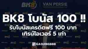 bk8 โบนัส 100