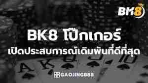 bk8 โป๊กเกอร์