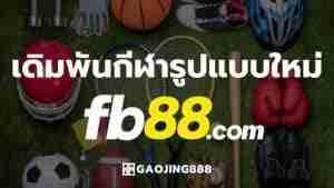 พนันกีฬา Fb88