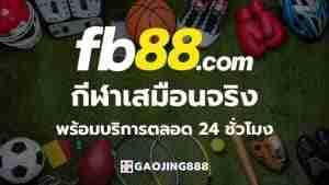 FB88 กีฬาเสมือนจริง