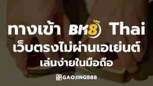 ทางเข้า bk8 thai มือถือ