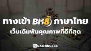 ทางเข้า bk8 ภาษาไทย