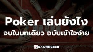 Poker เล่นยังไง จบในบทเดียว ฉบับเข้าใจง่าย